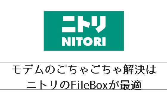 モデムのごちゃつくコードはニトリのファイルボックスで隠して解決
