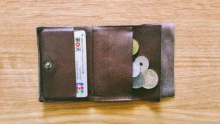 小銭とレシートは毎日断捨離してお財布をリセットする