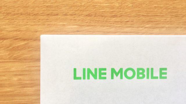 【ソフトバンクがお得】LINEモバイルの回線をドコモから変更しました【速度比較有り】