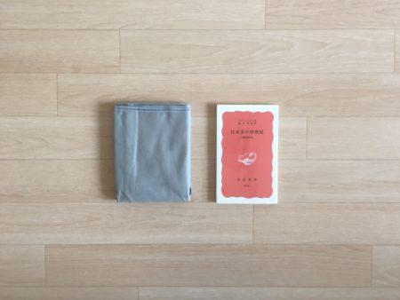 畳むと新書サイズ