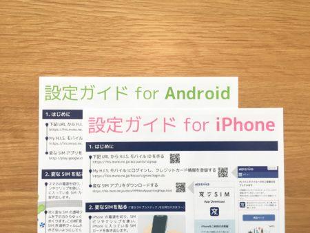 設定ガイドはiPhone用とandroid用のふたつ