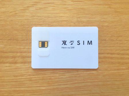 HISモバイルの貼るだけで使える変なSIM
