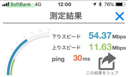 ソフトバンク速度測定回線2回目