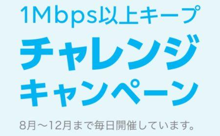 1Mbps以上キープチャレンジキャンペーン