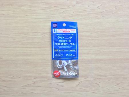 【iPhone・スマートフォン用】ライトニングmicro-B充電・通信ケーブル