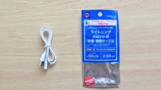iPhoneでもandroidでも使えるダイソーの高機能充電ケーブルを即買い