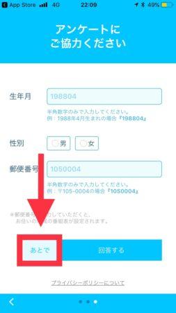 TVerアプリの使い方3