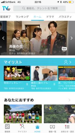 TVerアプリの使い方4
