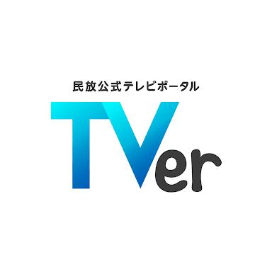TVer(ティーバー)とは