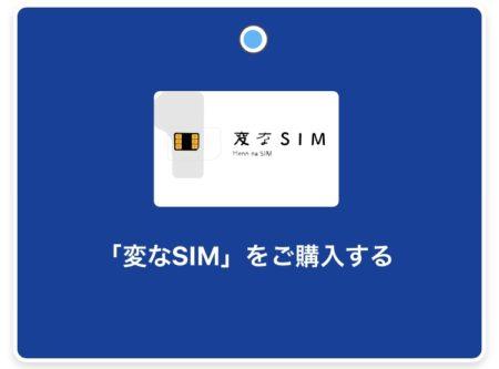 変なSIMの買い方