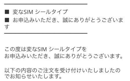 変なSIMの申し込み手続き完了