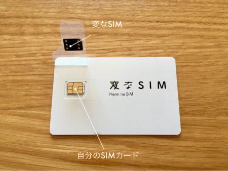 変なSIMの貼り方
