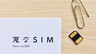 【変なSIM】貼るだけでOK!HISの変なSIMを韓国で使ってみた【レビュー】