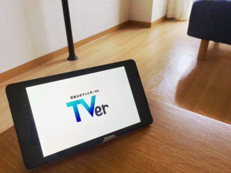 一人暮らしにテレビはいらない!無料のTVerで年13990円節約